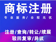 贺州商标注册公司介绍